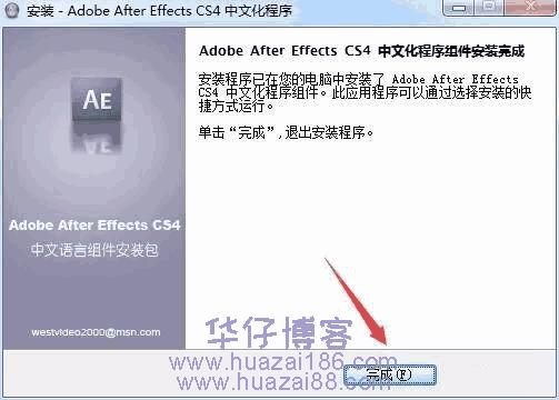 aecs4安装步骤