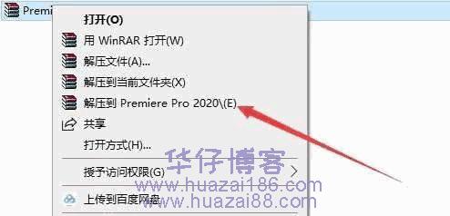 prcc2020安装步骤