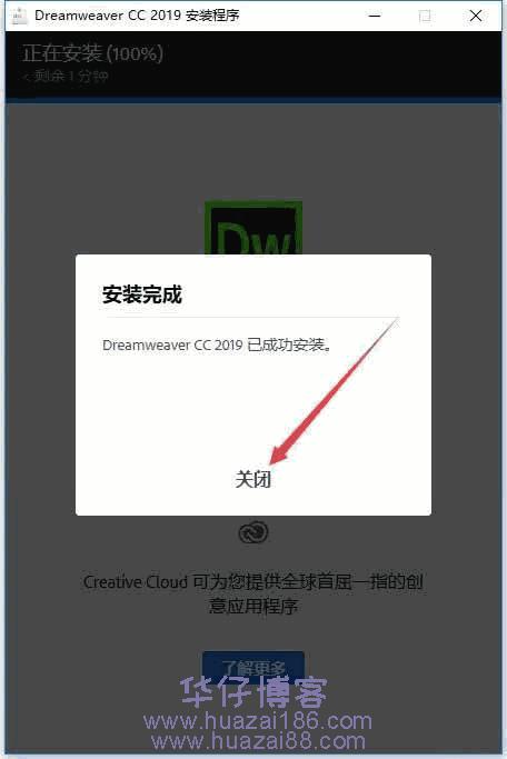 dwcc2019安装步骤