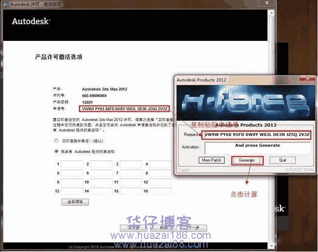 3DMax 2012如何下载及安装步骤