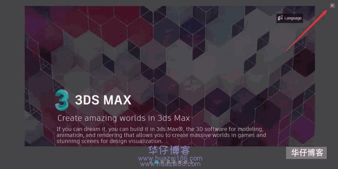 3DMax 2020如何下载及安装步骤