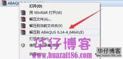 Abaqus 6.14如何下载及安装步骤
