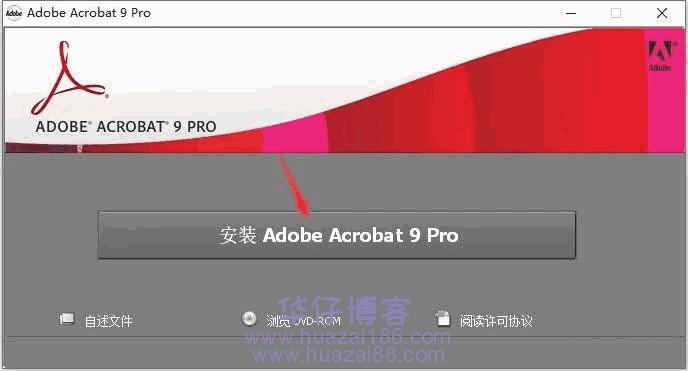 Acrobat 9 Pro如何下载及安装步骤