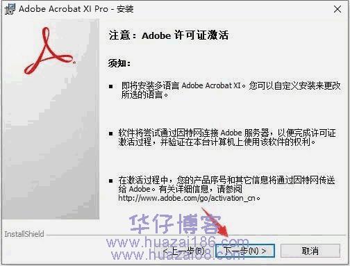 Acrobat XI Pro如何下载及安装步骤