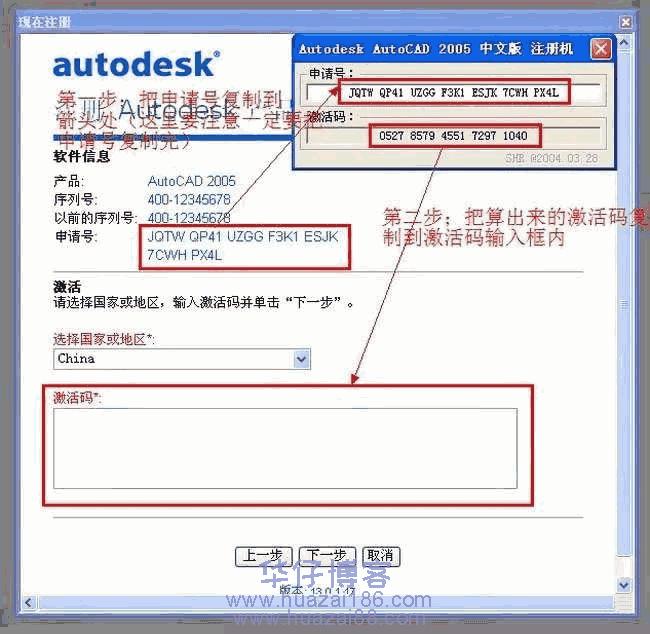 AutoCad 2005如何下载及安装步骤
