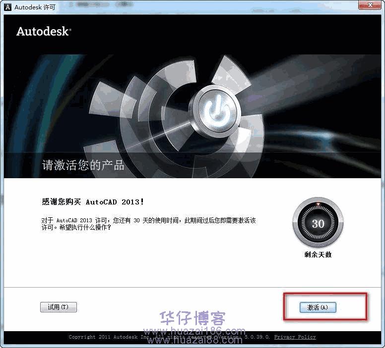 AutoCad 2013如何下载及安装步骤