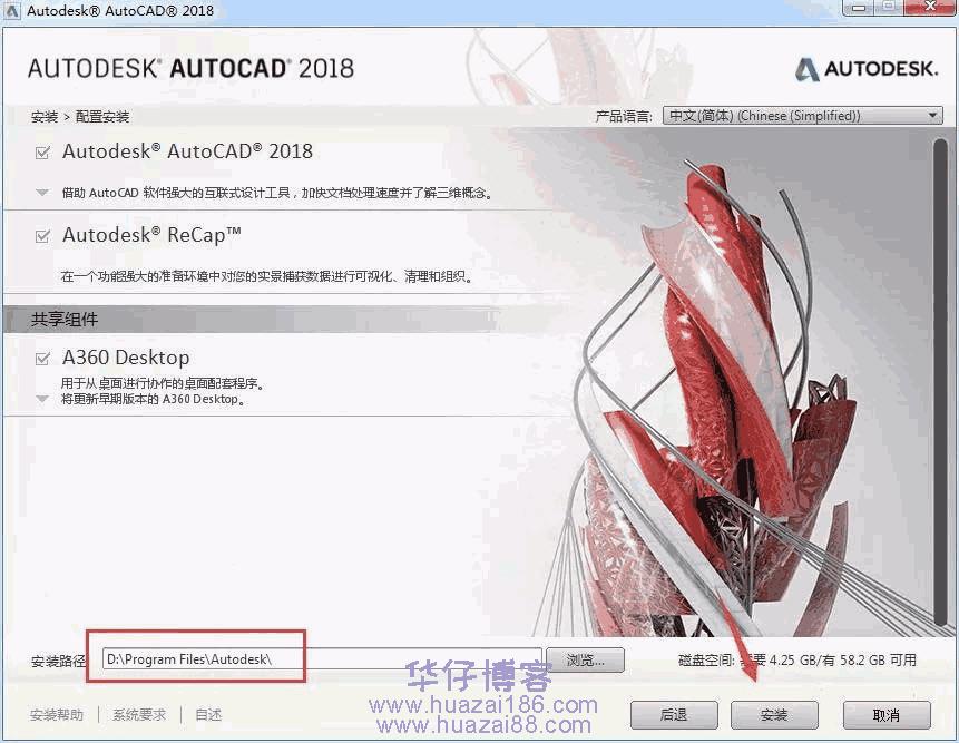 AutoCad 2018如何下载及安装步骤