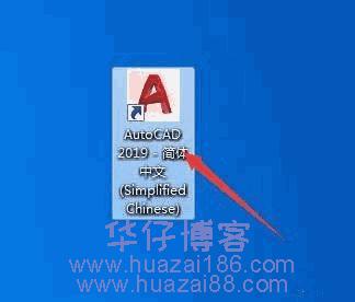 AutoCad 2019如何下载及安装步骤