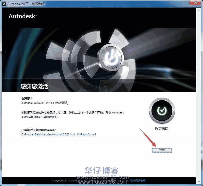 AutoCAD Mechanical 2014(cad 2014机械版)如何下载及安装步骤