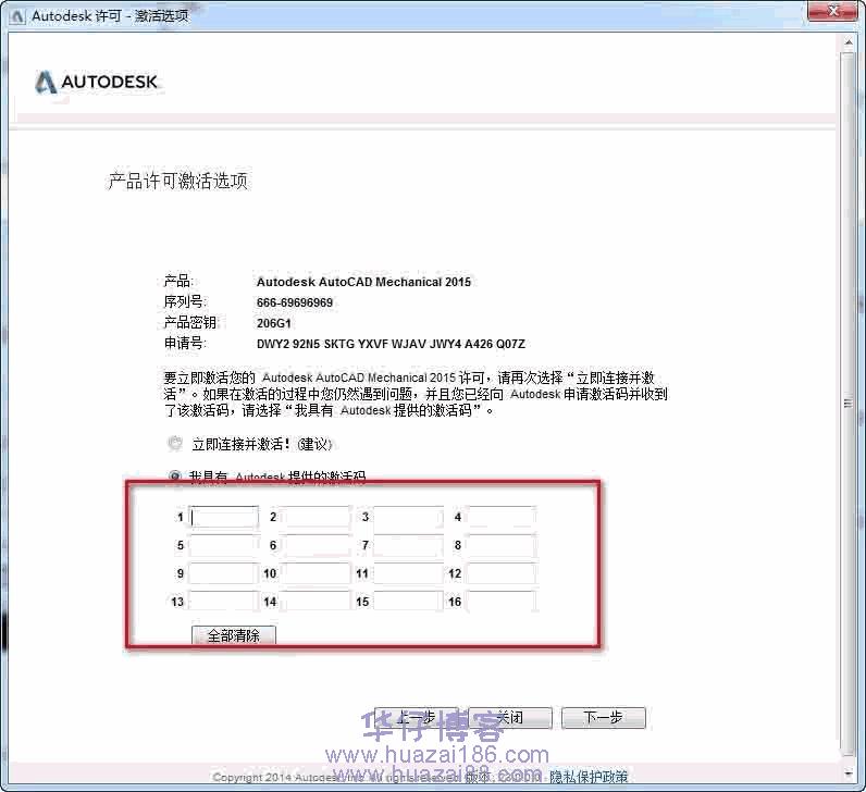 AutoCAD Mechanical 2015(cad 2015机械版)如何下载及安装步骤