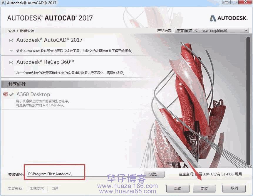 AutoCAD Mechanical 2017(cad 2017机械版)如何下载及安装步骤