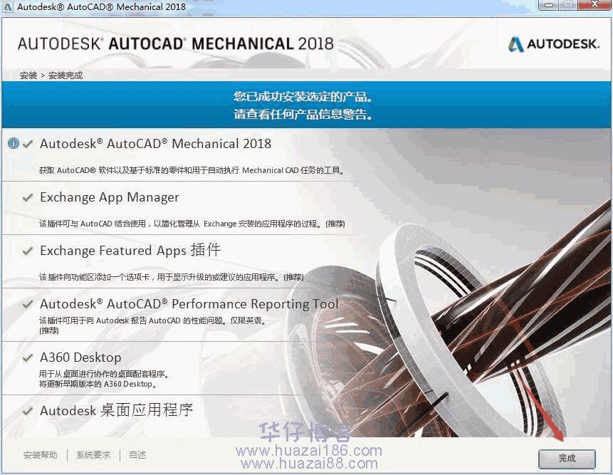 AutoCAD Mechanical 2018(cad 2018机械版)如何下载及安装步骤