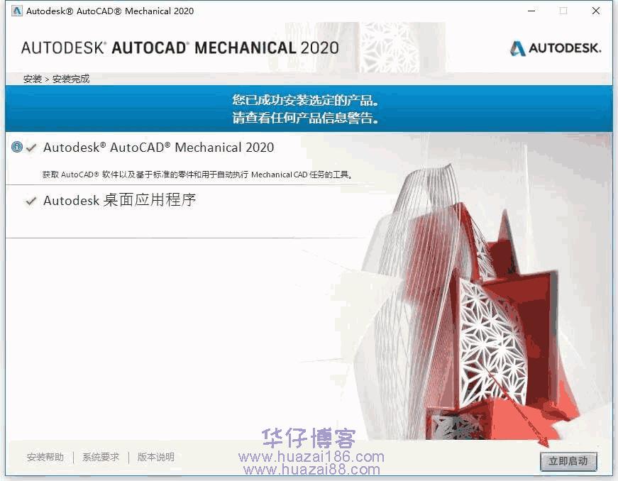 AutoCAD Mechanical 2020(cad 2020机械版)如何下载及安装步骤