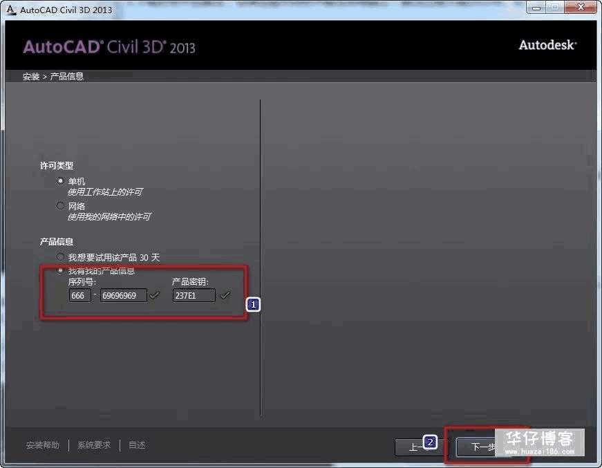 Civil3D 2013如何下载及安装步骤