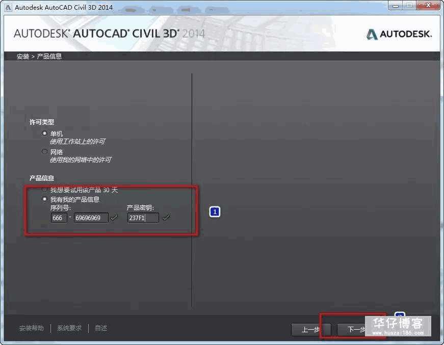 Civil3D 2014如何下载及安装步骤