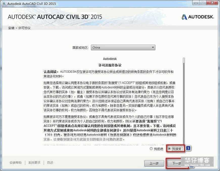 Civil3D 2015如何下载及安装步骤