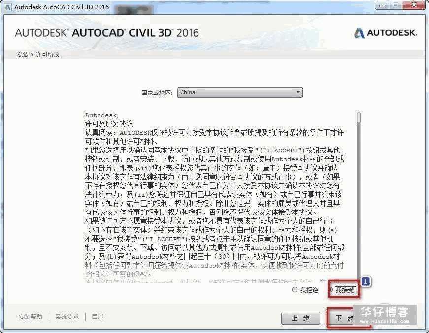 Civil3D 2016如何下载及安装步骤