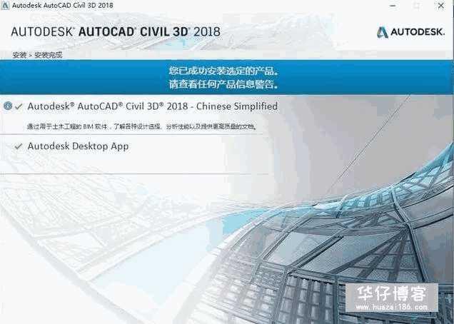 Civil3D 2018如何下载及安装步骤