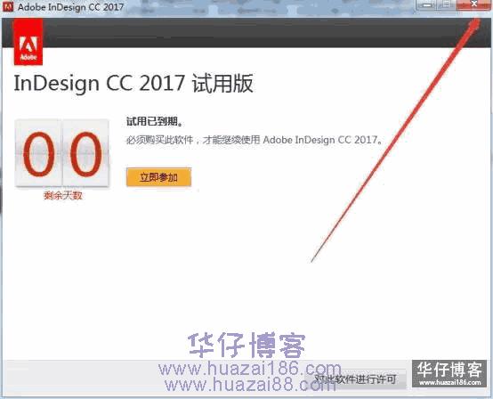 InDesign 2017如何下载及安装步骤