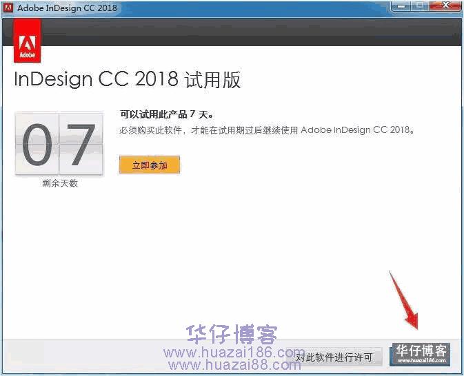 InDesign 2018如何下载及安装步骤