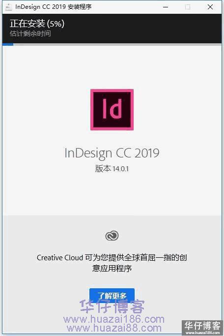 InDesign 2019如何下载及安装步骤