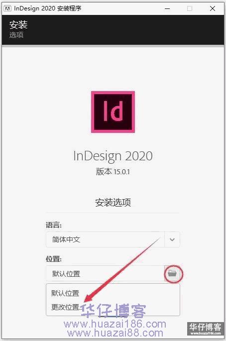 InDesign 2020如何下载及安装步骤