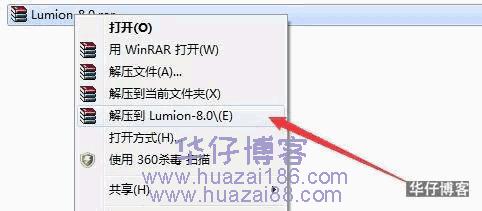 Lumion 8.0如何下载及安装步骤