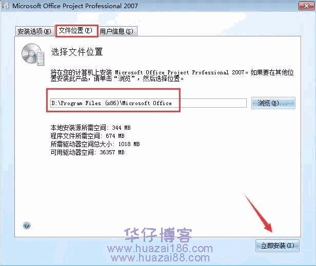 MSProject 2007如何下载及安装步骤