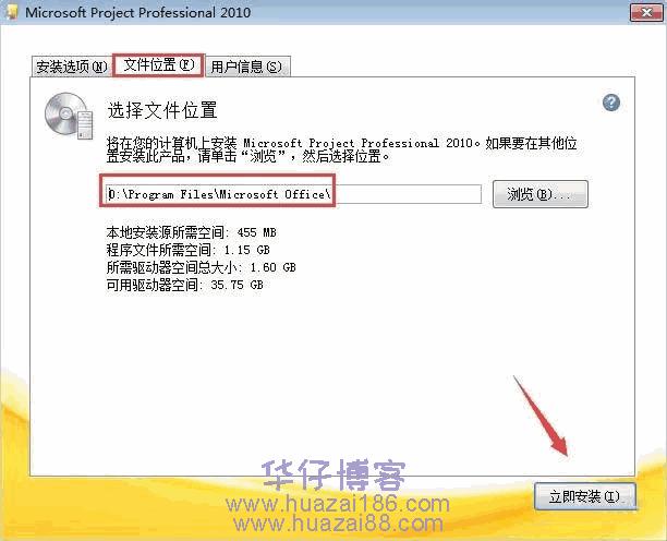 MSProject 2010如何下载及安装步骤