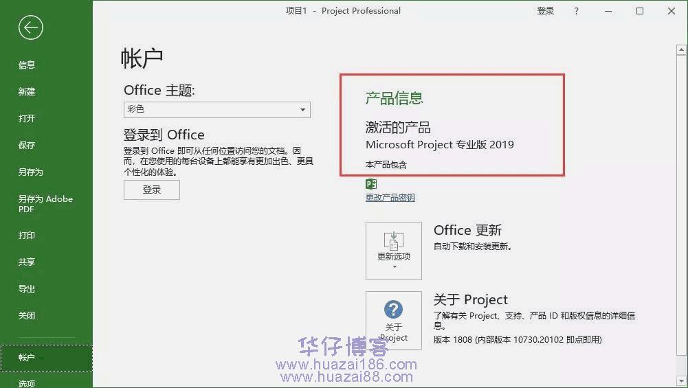 MSProject 2019如何下载及安装步骤