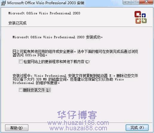 MSVisio 2003如何下载及安装步骤