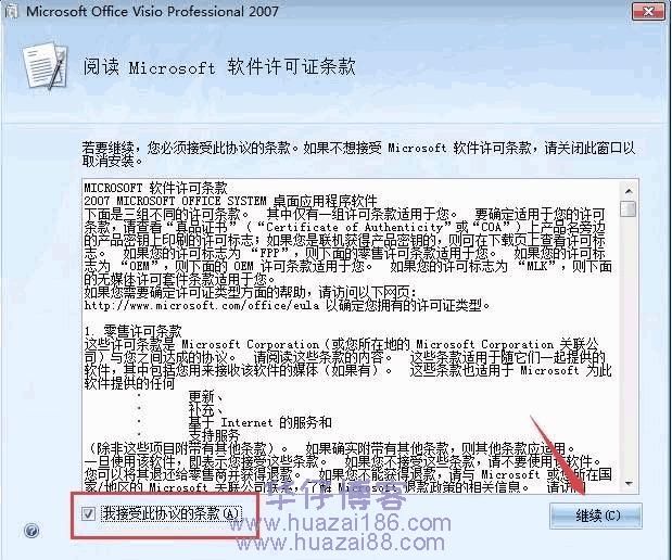 MSVisio 2007如何下载及安装步骤