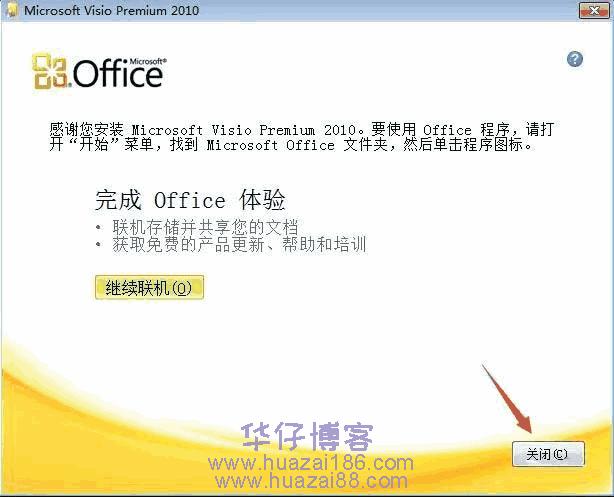 MSVisio 2010如何下载及安装步骤