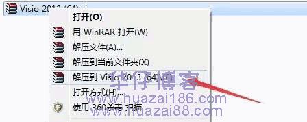 MSVisio 2013如何下载及安装步骤