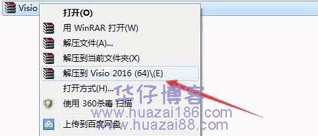 MSVisio 2016如何下载及安装步骤
