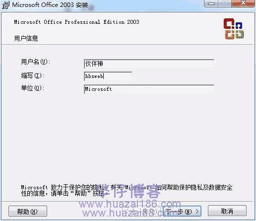 MSoffice 2003如何下载及安装步骤