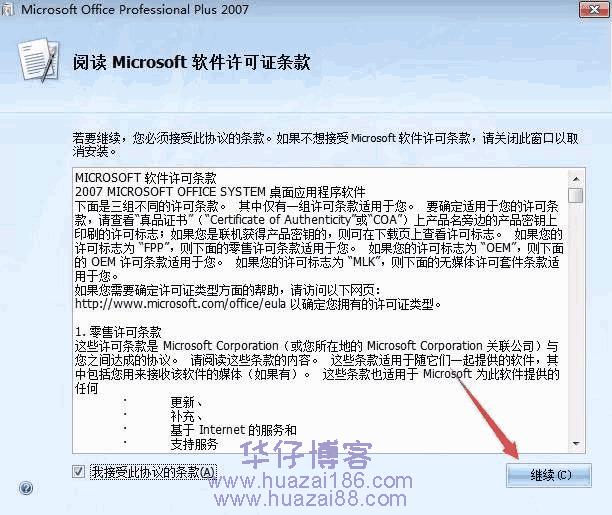 MSoffice 2007如何下载及安装步骤