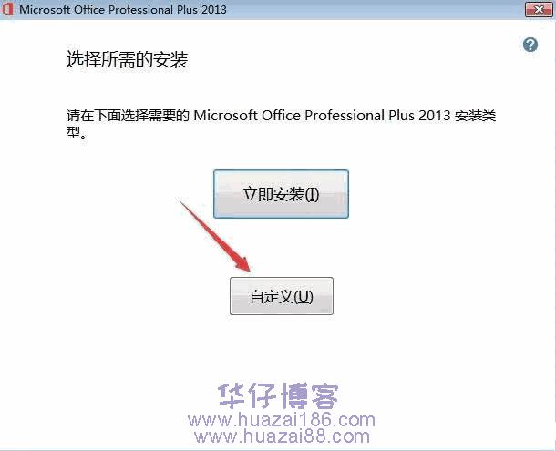 MSoffice 2013如何下载及安装步骤