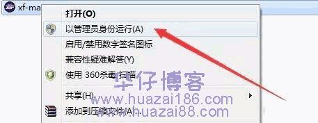 Maya2013如何下载及安装步骤