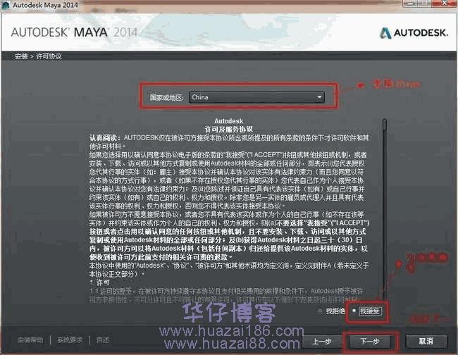 Maya2014如何下载及安装步骤