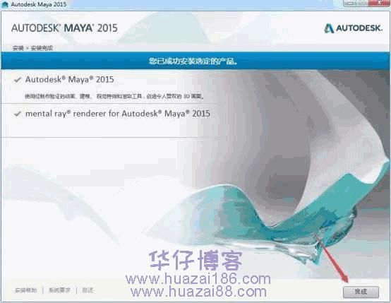 Maya2015如何下载及安装步骤