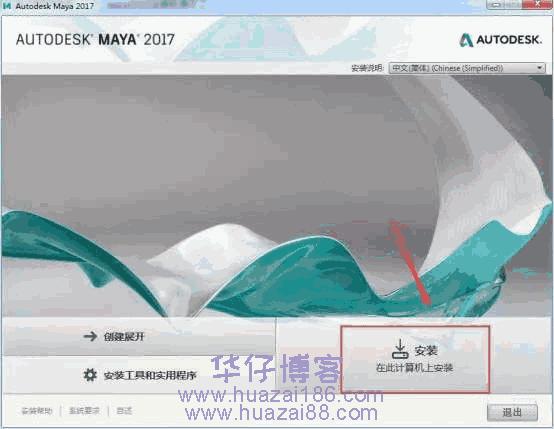 Maya2017如何下载及安装步骤