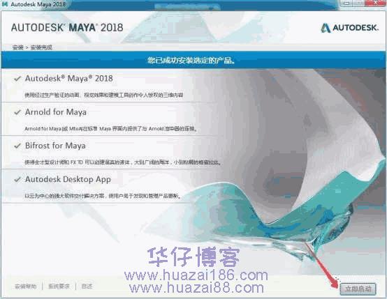 Maya2018如何下载及安装步骤