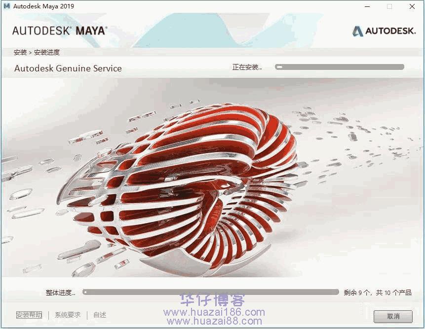 Maya2019如何下载及安装步骤