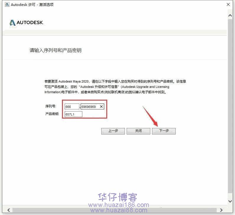 Maya2020如何下载及安装步骤