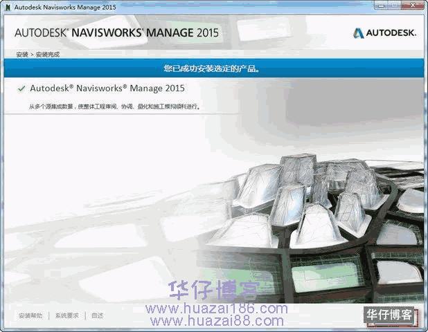 Navisworks Manage 2014如何下载及安装步骤