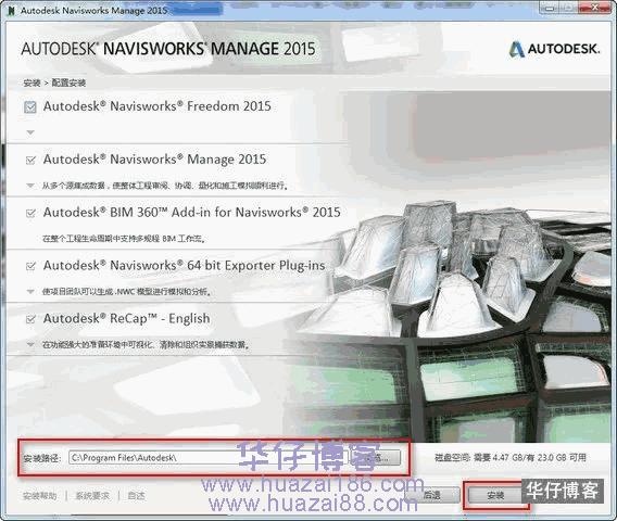 Navisworks Manage 2015如何下载及安装步骤