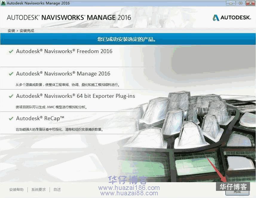 Navisworks Manage 2016如何下载及安装步骤