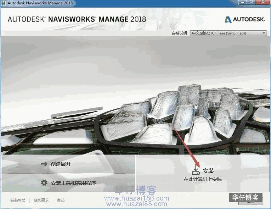 Navisworks Manage 2018如何下载及安装步骤
