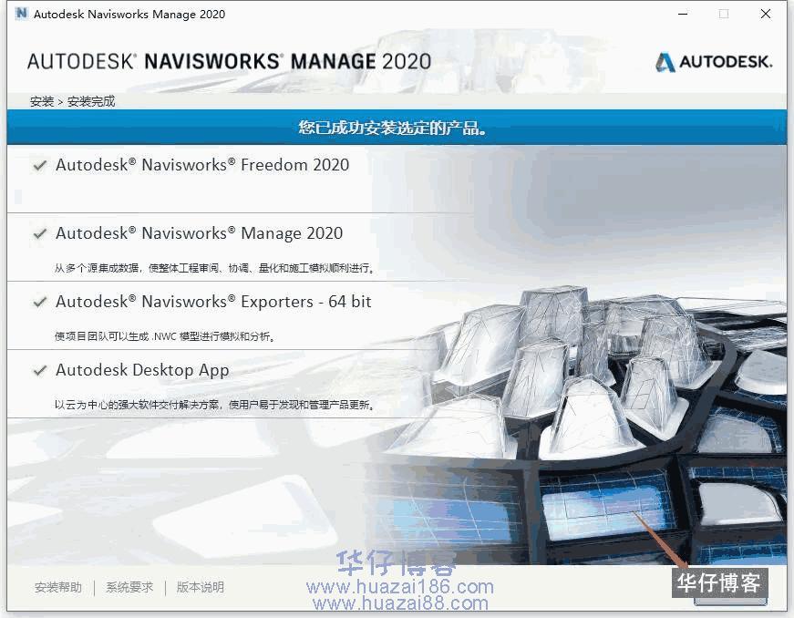 Navisworks Manage 2020如何下载及安装步骤